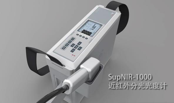 SupNIR-1000便携式近红外分光光度计