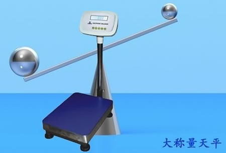 大量程电子天平/磅秤