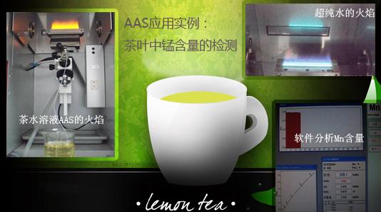 原子吸收分光光度法测定茶叶中锰的含量