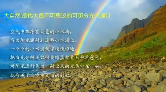 美丽彩虹是小水滴色散形成的吗