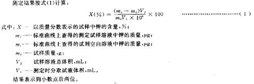 GB/T18633-2002饲料中钾的测定 火焰光度法