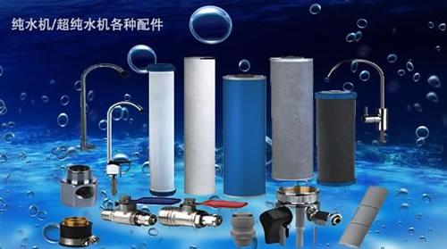实验室超纯水机滤芯 耗材