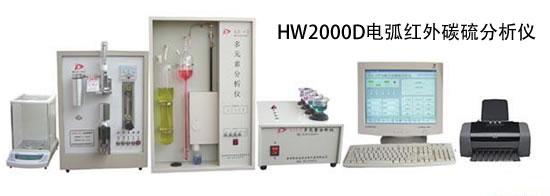 HW2000D电弧红外碳硫分析仪组成介绍