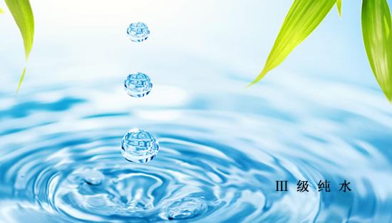 实验室制取3级纯水
