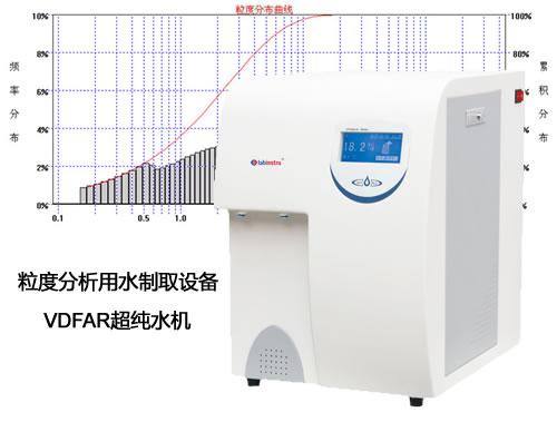 粒度分析仪用水制取设备VDFAR超纯水机