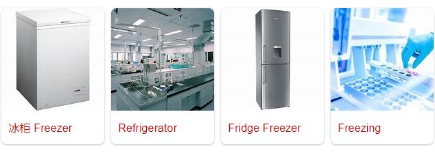 实验室冰箱供货服务